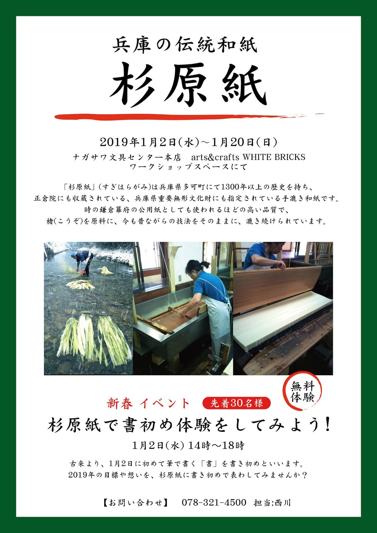 兵庫県が誇る歴史ある和紙『杉原紙(すぎはらがみ)』で書き初め体験しませんか?