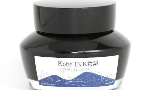 PenStyle Kobe INK物語 第70集 | 六甲フォレストブルー