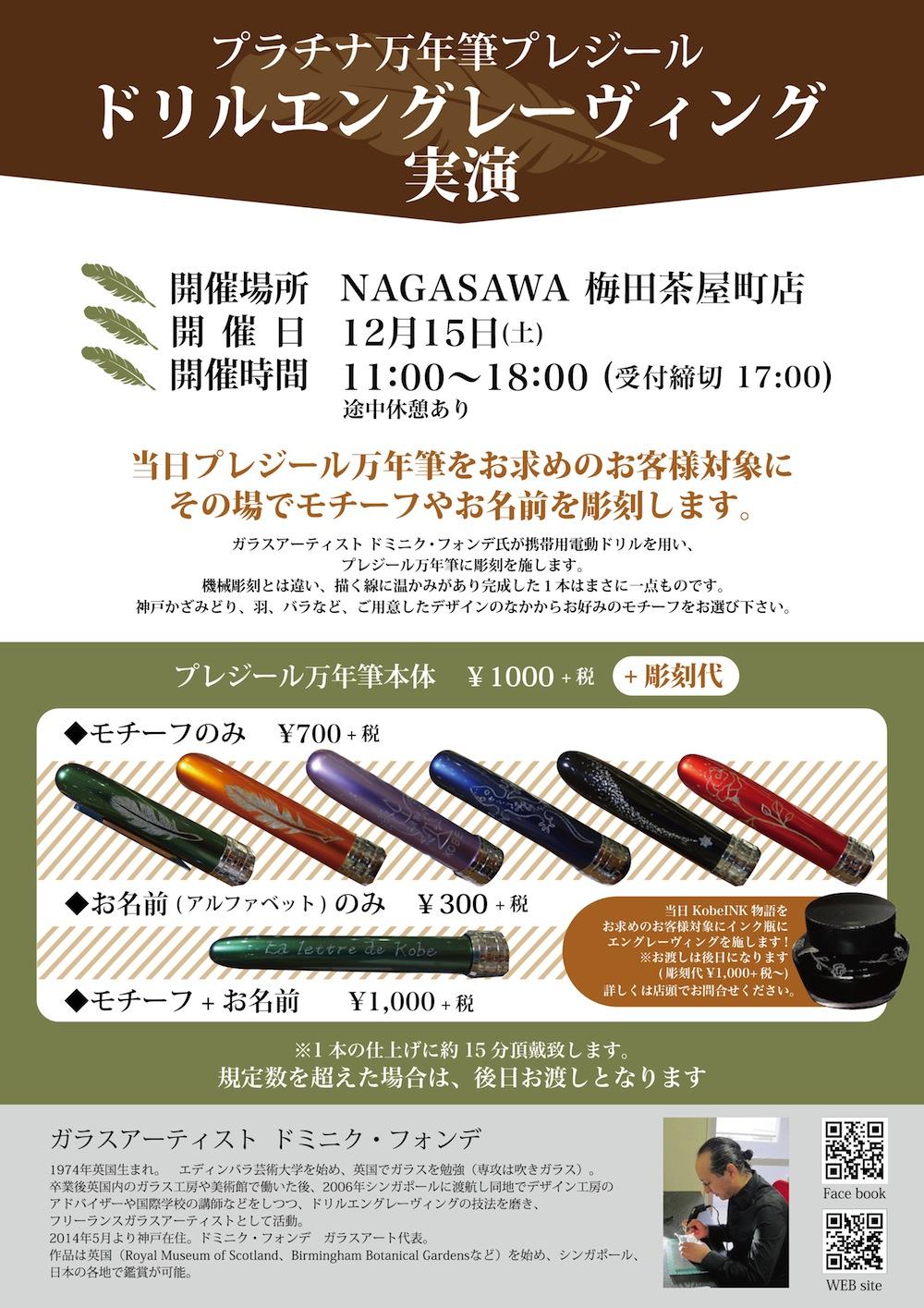 梅田で名入れイベント開催!万年筆にモチーフやお名前をその場で彫刻します!!