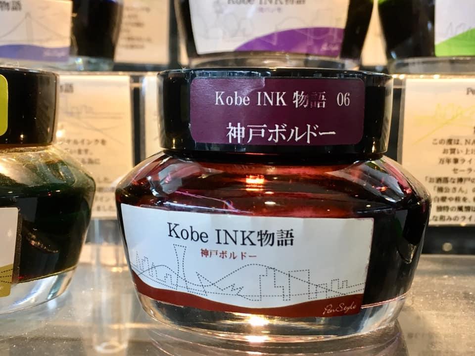 ロンドンからKobe INKファン
