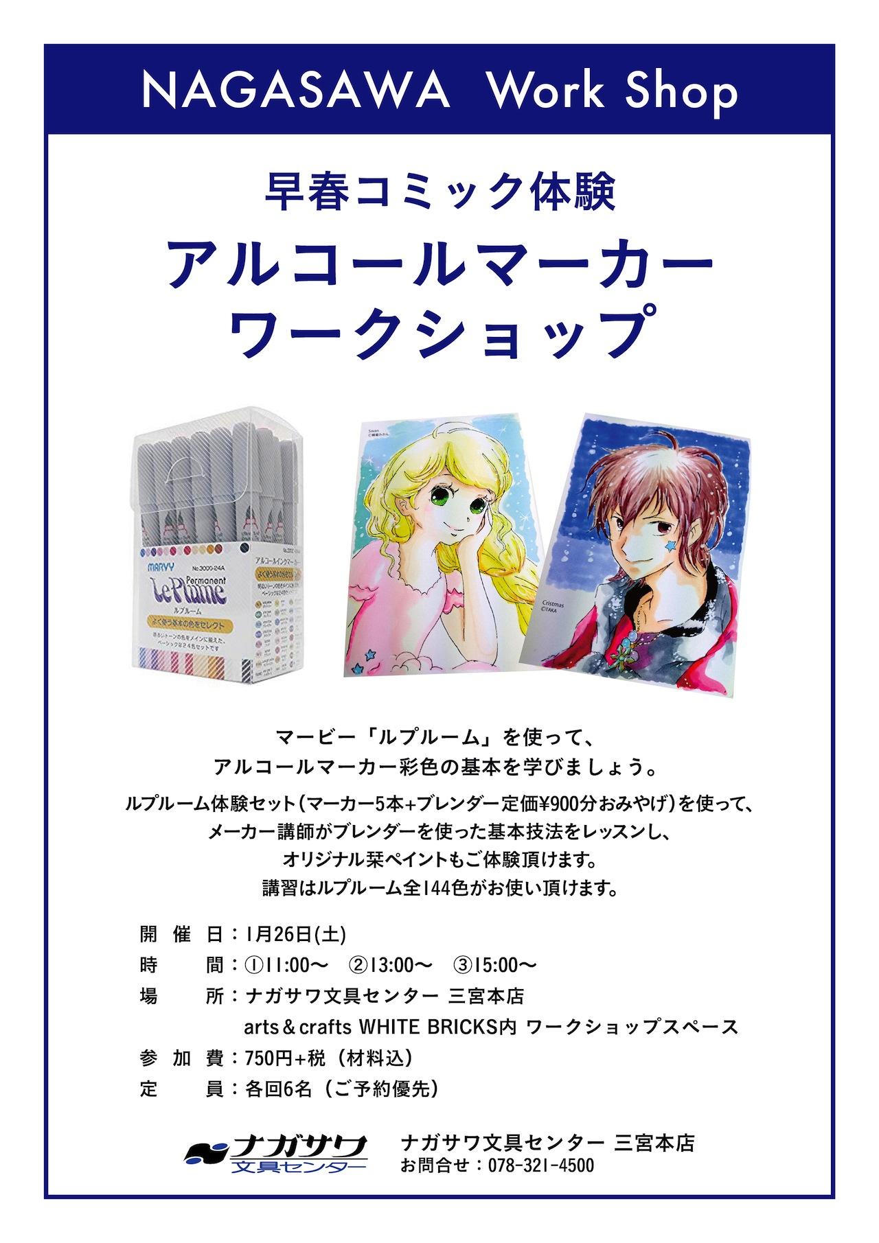 【本店】マービー『ルプルーム』を使ってアルコールマーカー彩色の基本を学びましょう!