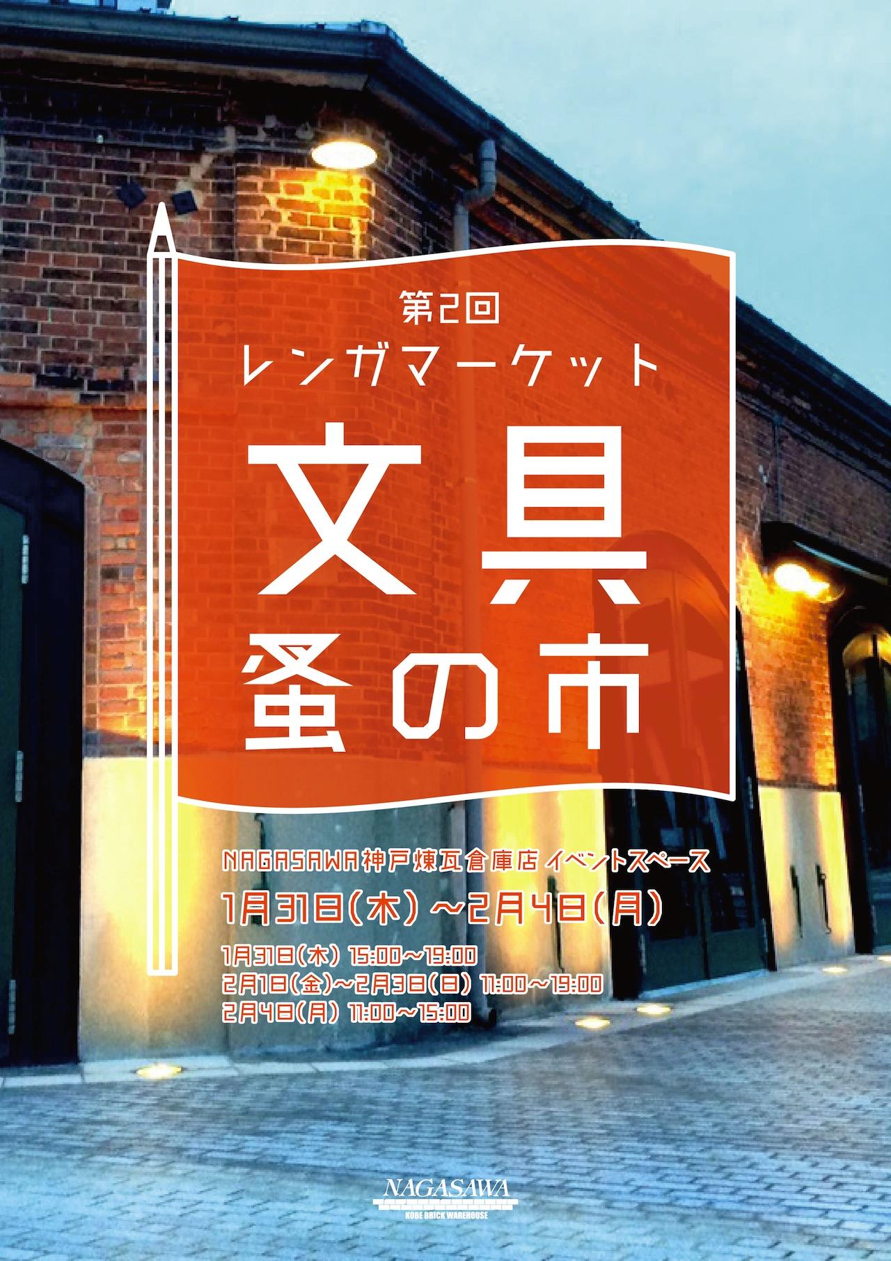 【神戸煉瓦倉庫店】限定商品・廃番商品などのお宝品が見つかるかも!? 文具蚤の市開催!!