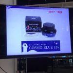COSMO BLUE 135の誕生秘話