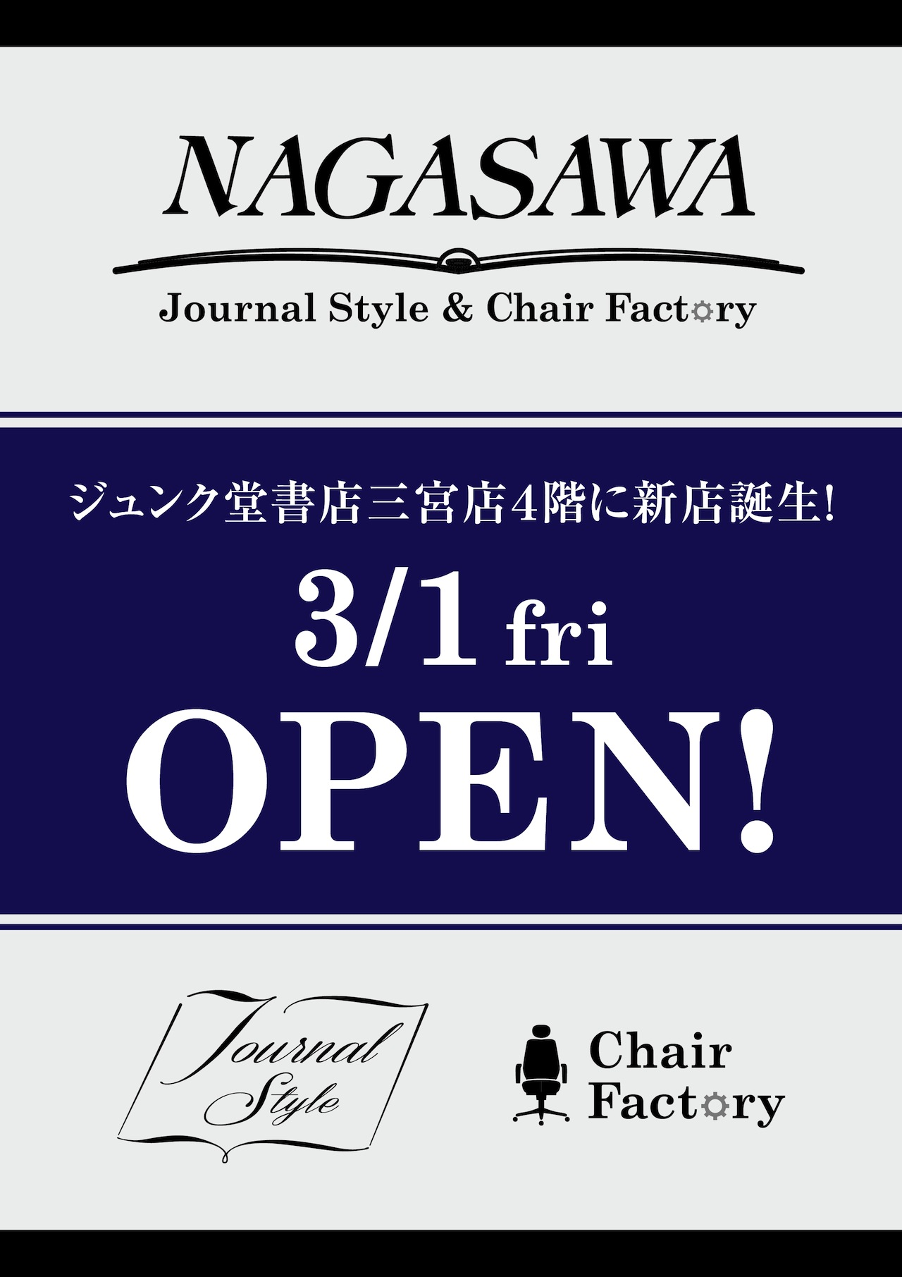 Journal Style&Chair Factory