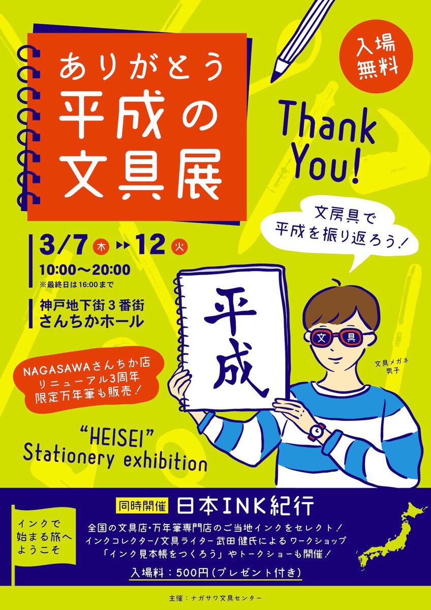 【さんちか店】文房具で平成を振り返る『ありがとう 平成の文具展』を開催!『日本INK紀行』同時開催