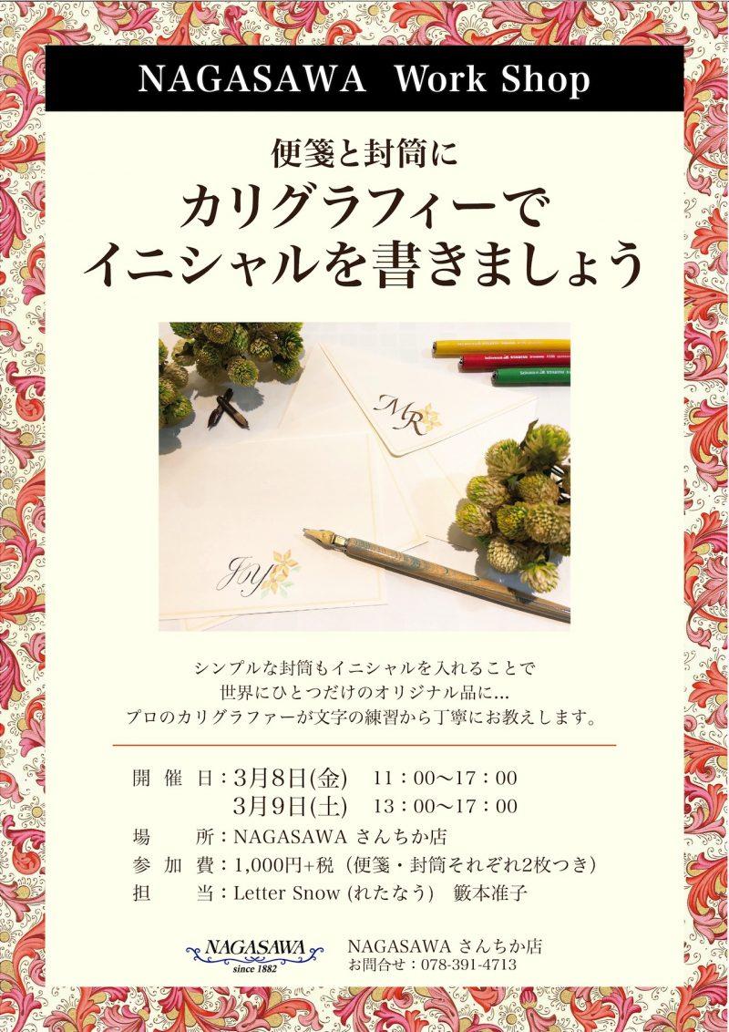 【さんちか店】れたなう(LETTERSNOW)様によるカリグラフィーワークショップ!