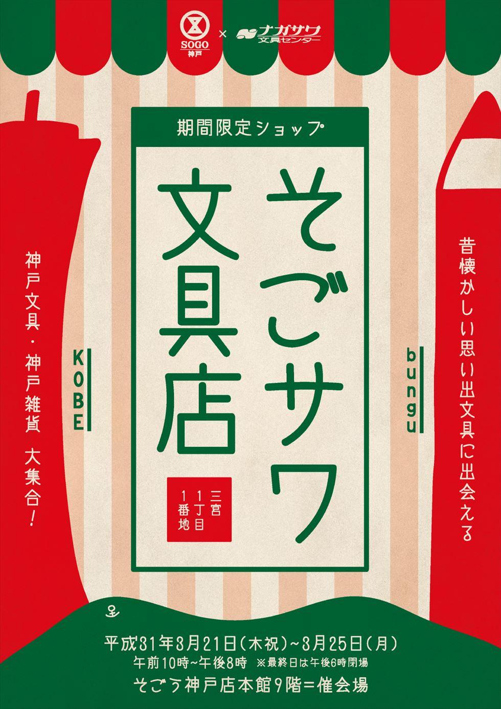 【そごう神戸店×ナガサワ文具センター】期間限定SHOP 『そごサワ文具店』 開店!