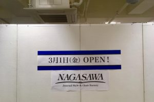 新 NAGASAWA Style 準備中