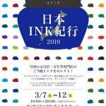日本INK紀行 2019