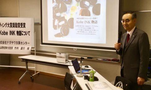 神戸市立神港橘高校にてKobe INK物語