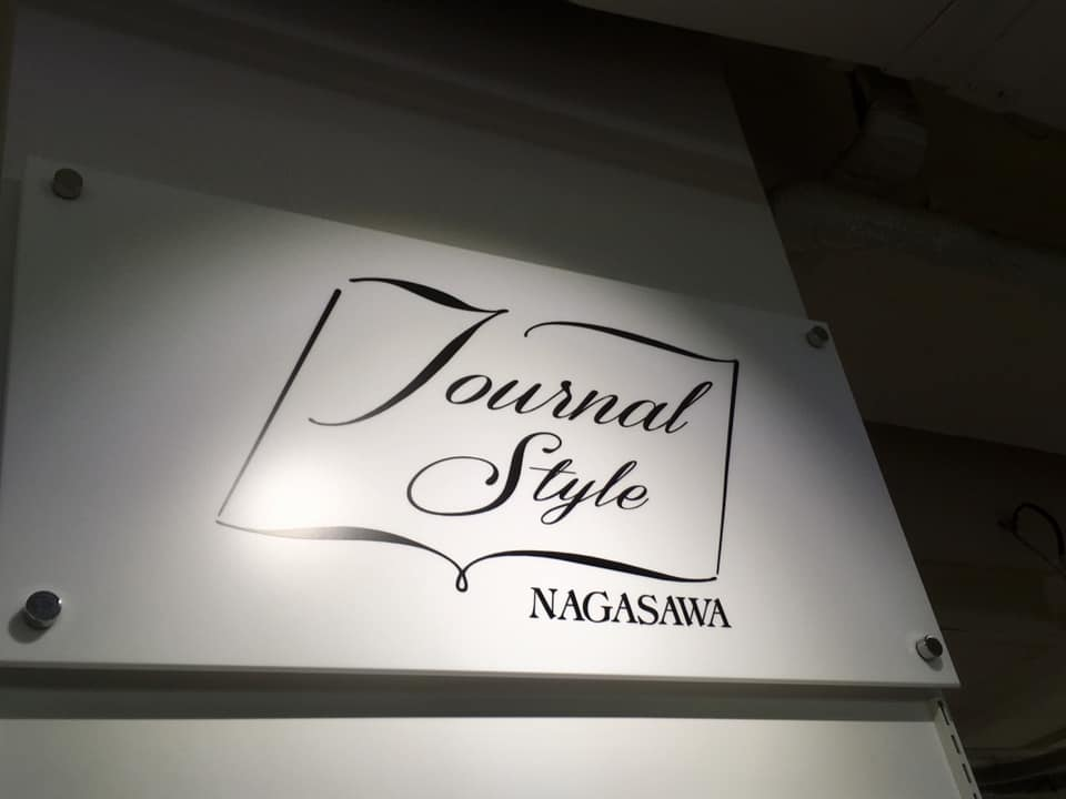 Journal Style 完成