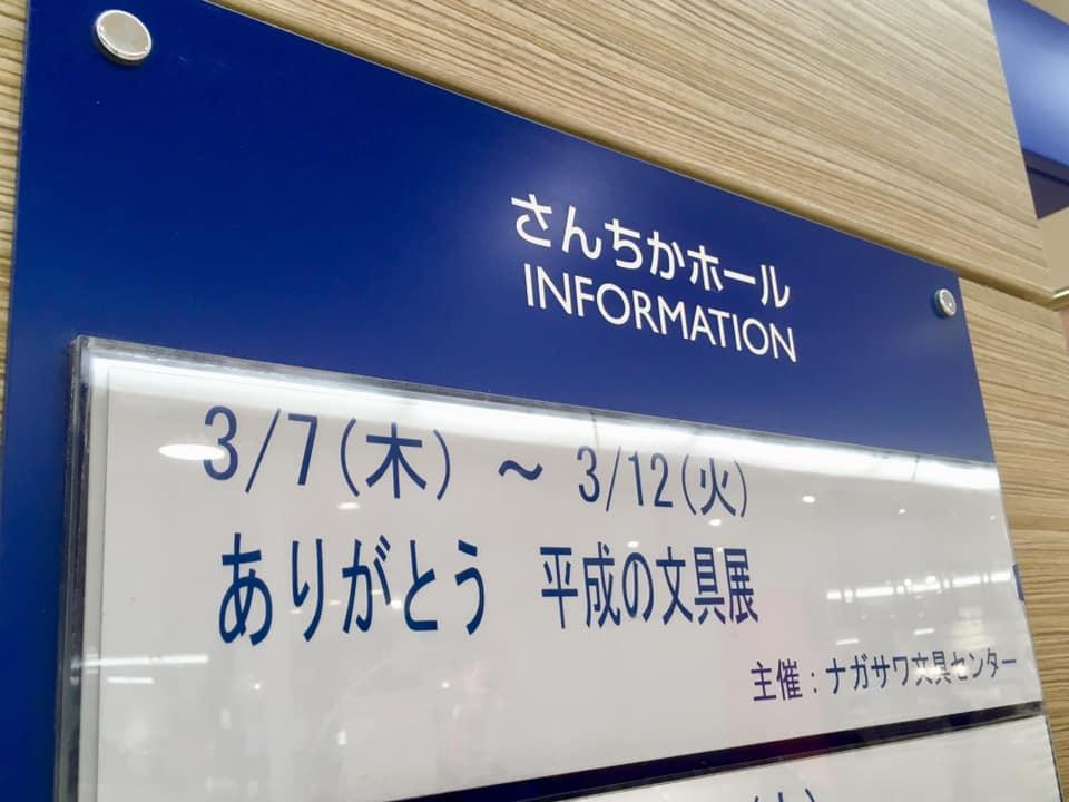 ありがとう 平成の文具展