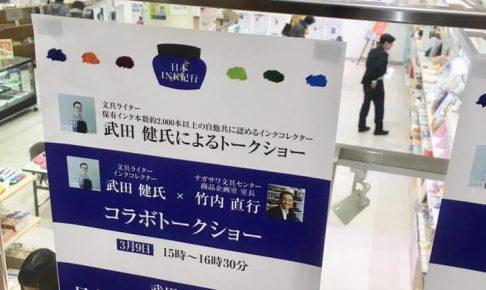 日本INK紀行スタート
