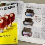 日経デザインにKobe INK物語