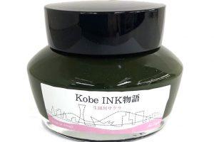 PenStyle Kobe INK物語 第71集 | 生田川サクラ