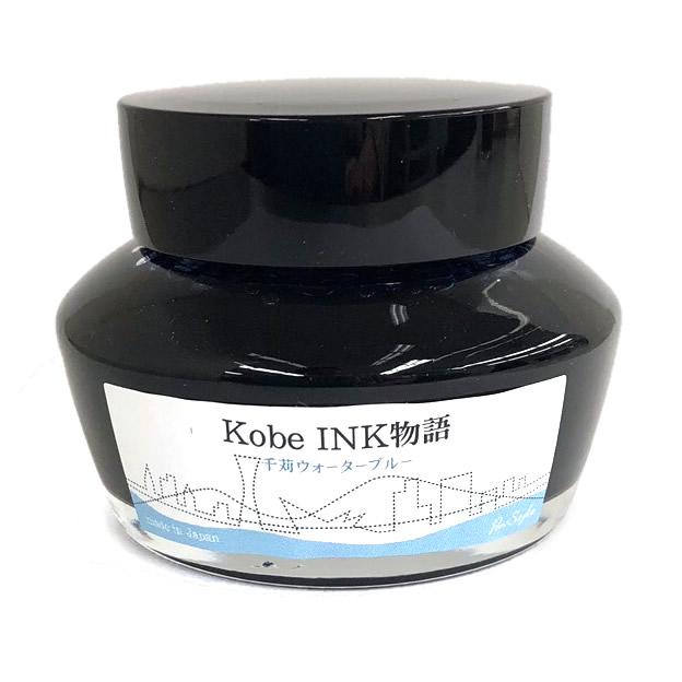 PenStyle Kobe INK物語 第72集 | 千苅ウォーターブルー