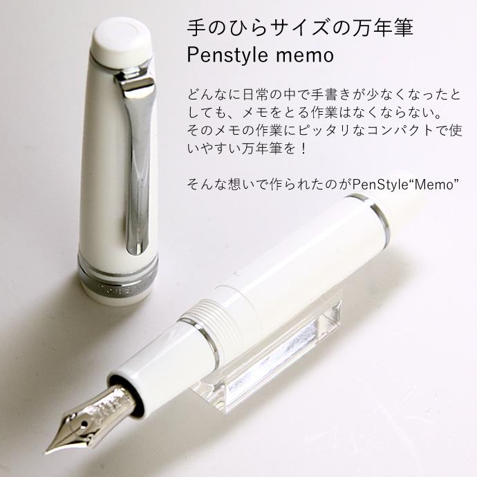 NAGASAWA オリジナル万年筆 PenStyle Memo 限定ホワイト