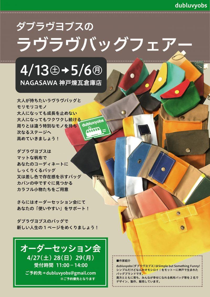 【神戸煉瓦倉庫店】マットな帆布でコーディネートにしっくりくるバッグフェアー開催!