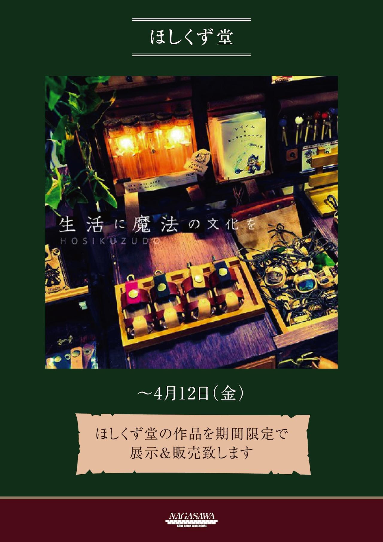 【神戸煉瓦倉庫店】SNSで注目?!のほしくず堂さんが神戸煉瓦倉庫店に!!!