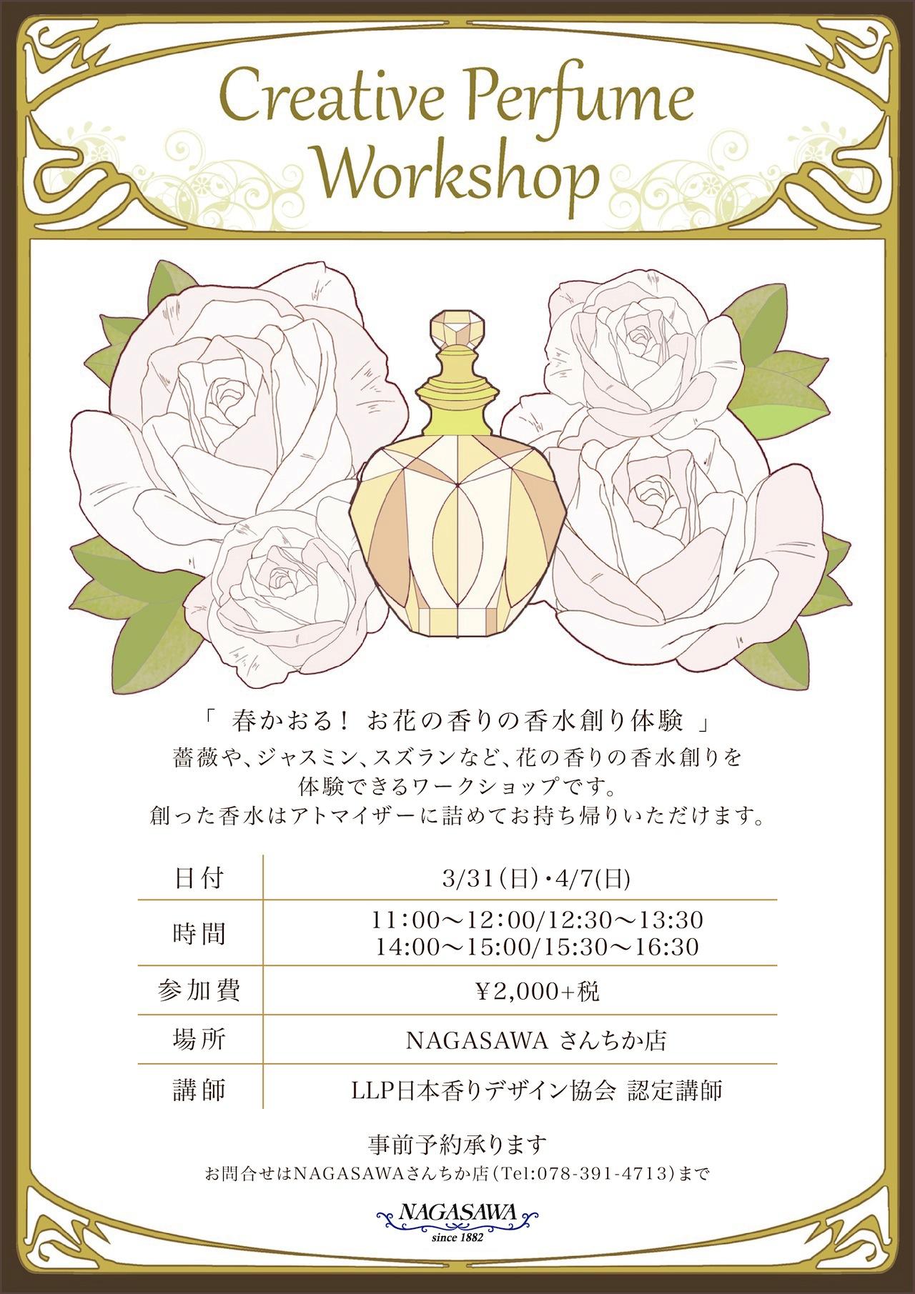 【さんちか店】バラやジャスミンなど、お花の香りの香水創りを体験しませんか。