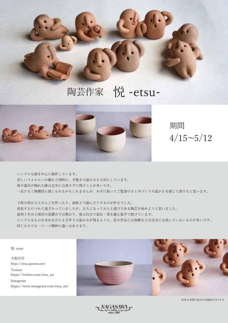 【さんちか店】手びねりでお猪口や小皿を作ってみませんか?|陶芸教室