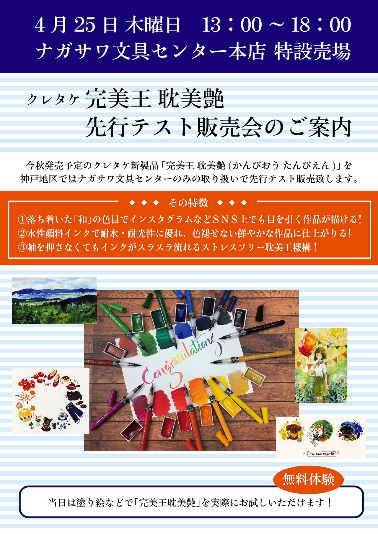 【本店】今秋発売予定『クレタケ新製品』の先行テスト販売会を開催いたします!