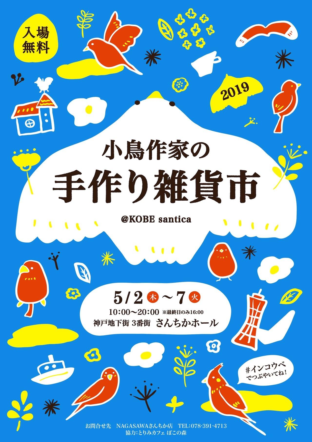 【さんちか店】小鳥さん好きの小鳥作家さんによる小鳥好きさんのための手作り雑貨市!