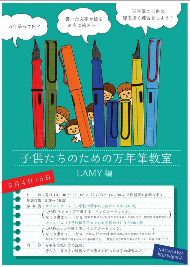 【梅田茶屋町店】万年筆の使い方を習おう!万年筆の持ち方や書き方を練習する『子供たちの万年筆教室』開催!
