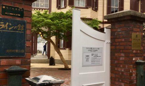 神戸北野 ラインの館 訪問