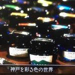 神戸を彩る色の世界