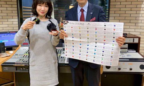 平松愛理さんとKobe INKの話