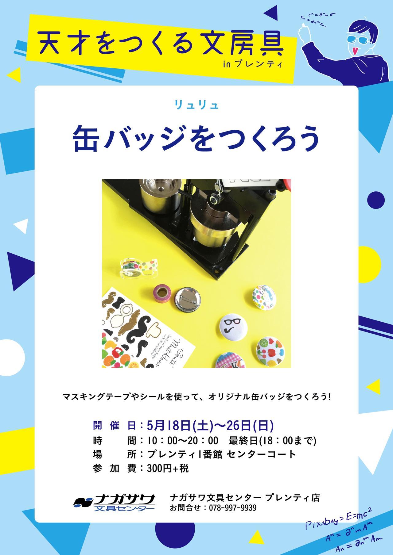【プレンティ店】『天才をつくる文房具』と題してワークショップや実演販売イベントを開催中!