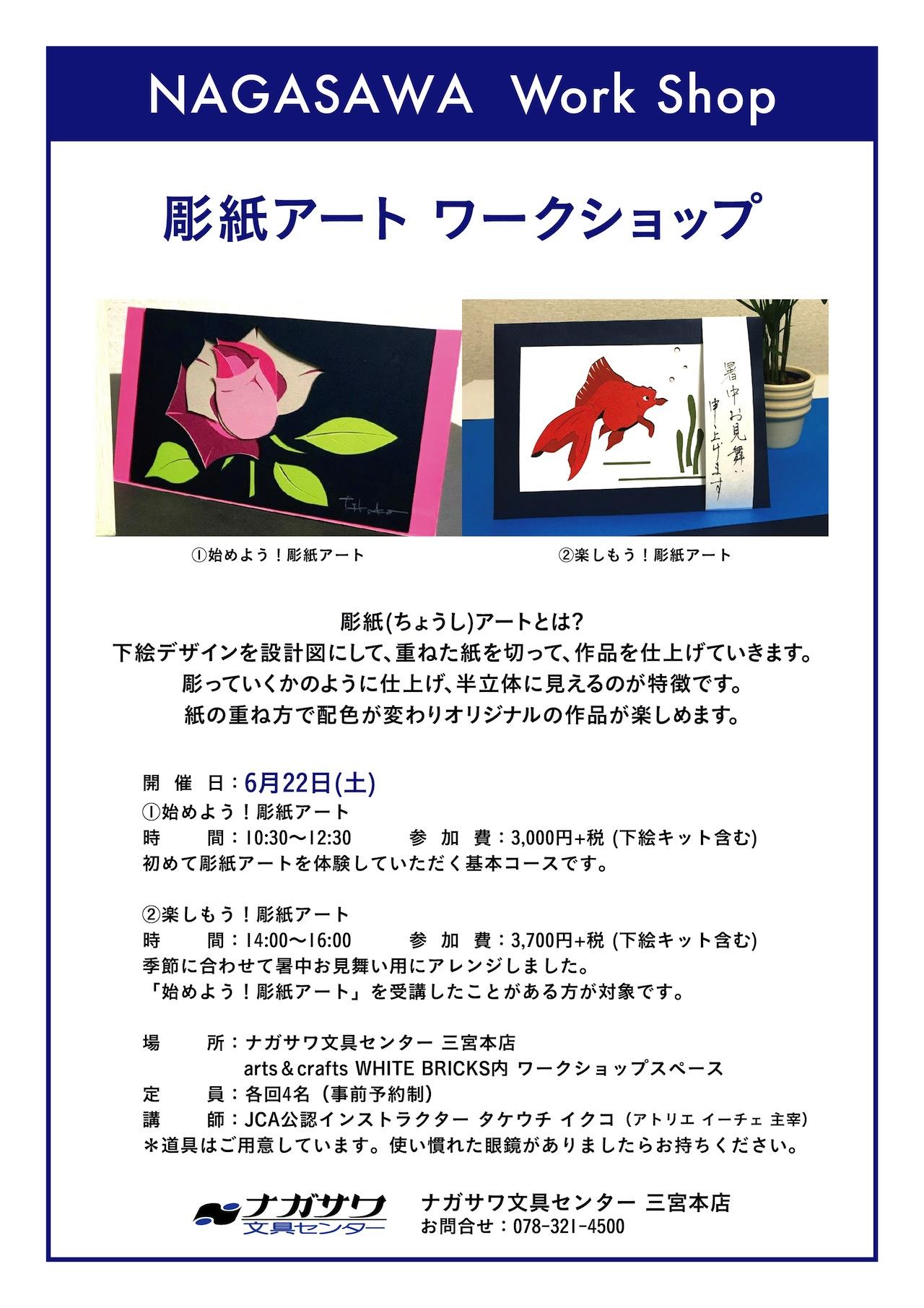 【本店】テレビなどメディアで話題のアート。色彩と紙がおりなすアートな世界を体験しませんか?