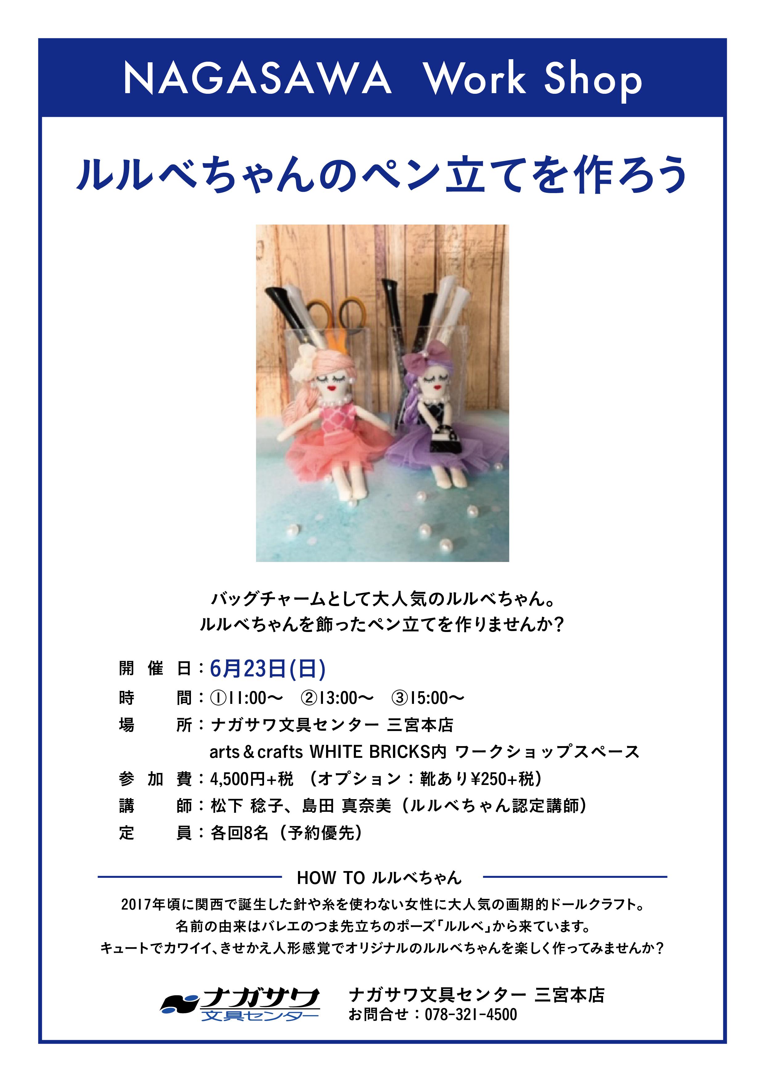 【本店】バッグチャームとして絶大な人気を誇るルルベちゃんを飾ったペン立てをつくるワークショップ