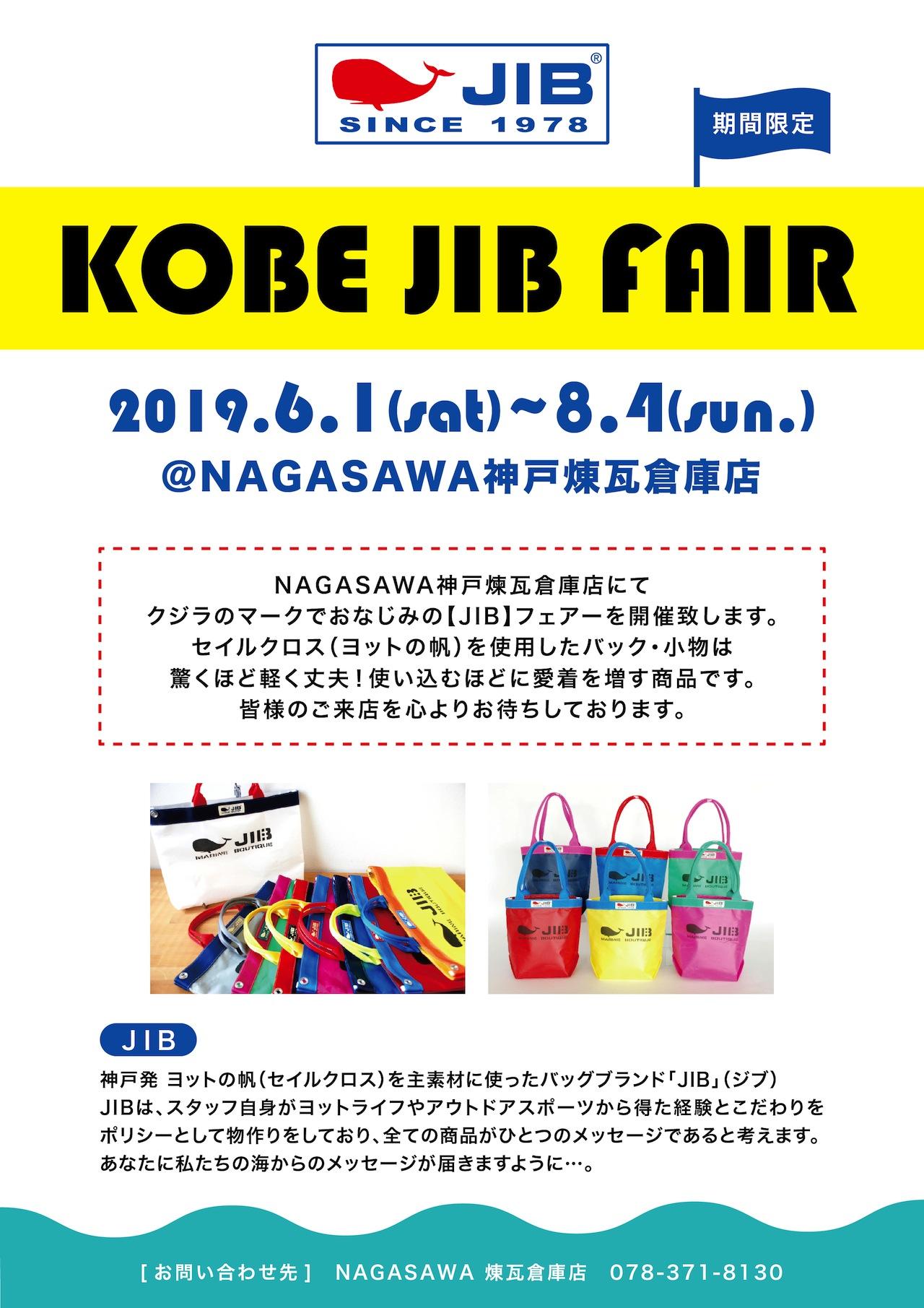 Kobe JIB Fair