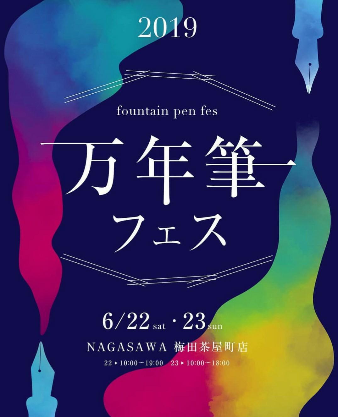 【【梅田茶屋町店】オリジナル商品の先行販売やペンクリニックなど盛りだくさんの梅田万年筆フェス2019