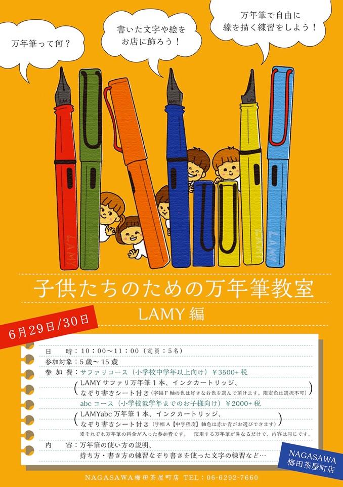 子供たちのための万年筆教室