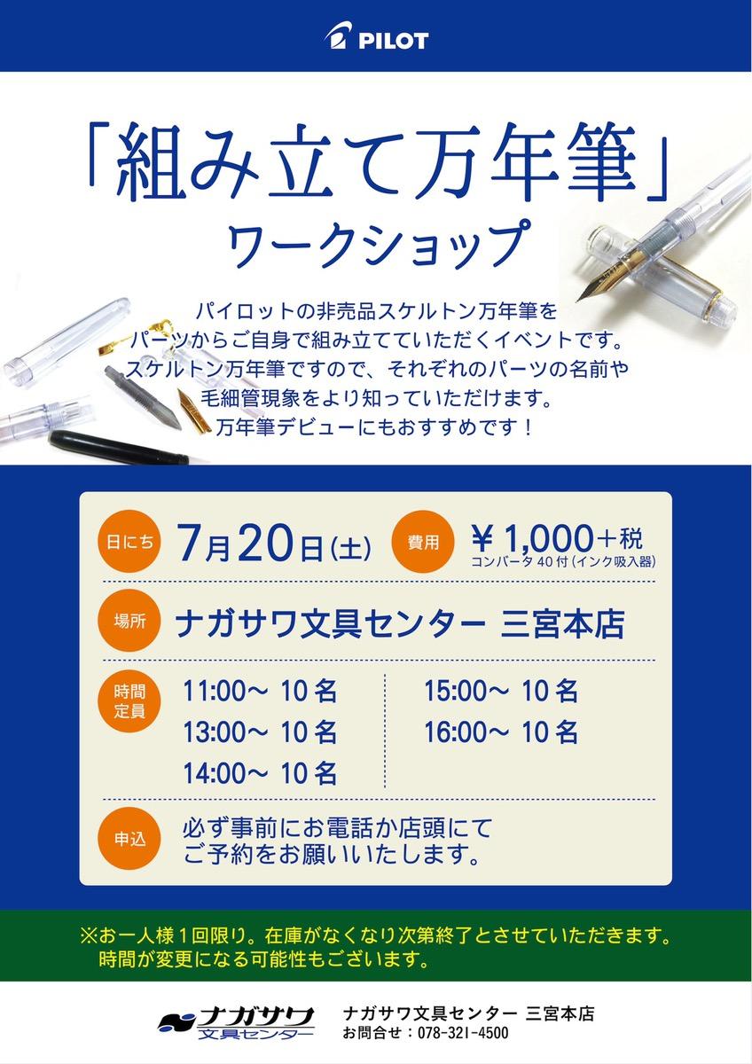 【本店】パイロット 非売品スケルトン万年筆を組み立てよう!|万年筆を組み立てるワークショップ