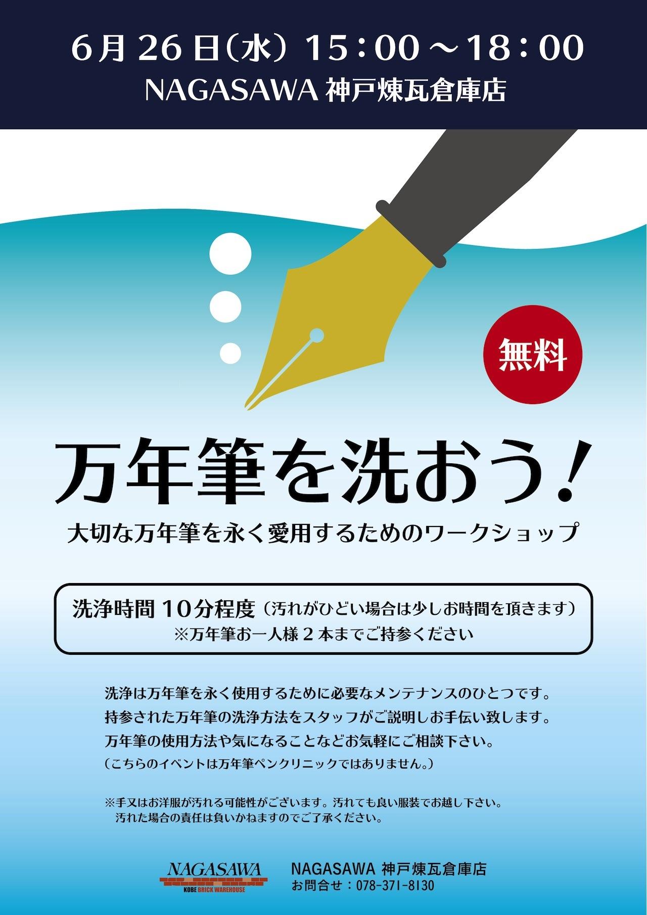 【神戸煉瓦倉庫店】大切な万年筆を永く愛用していただきたいと願いをこめて!