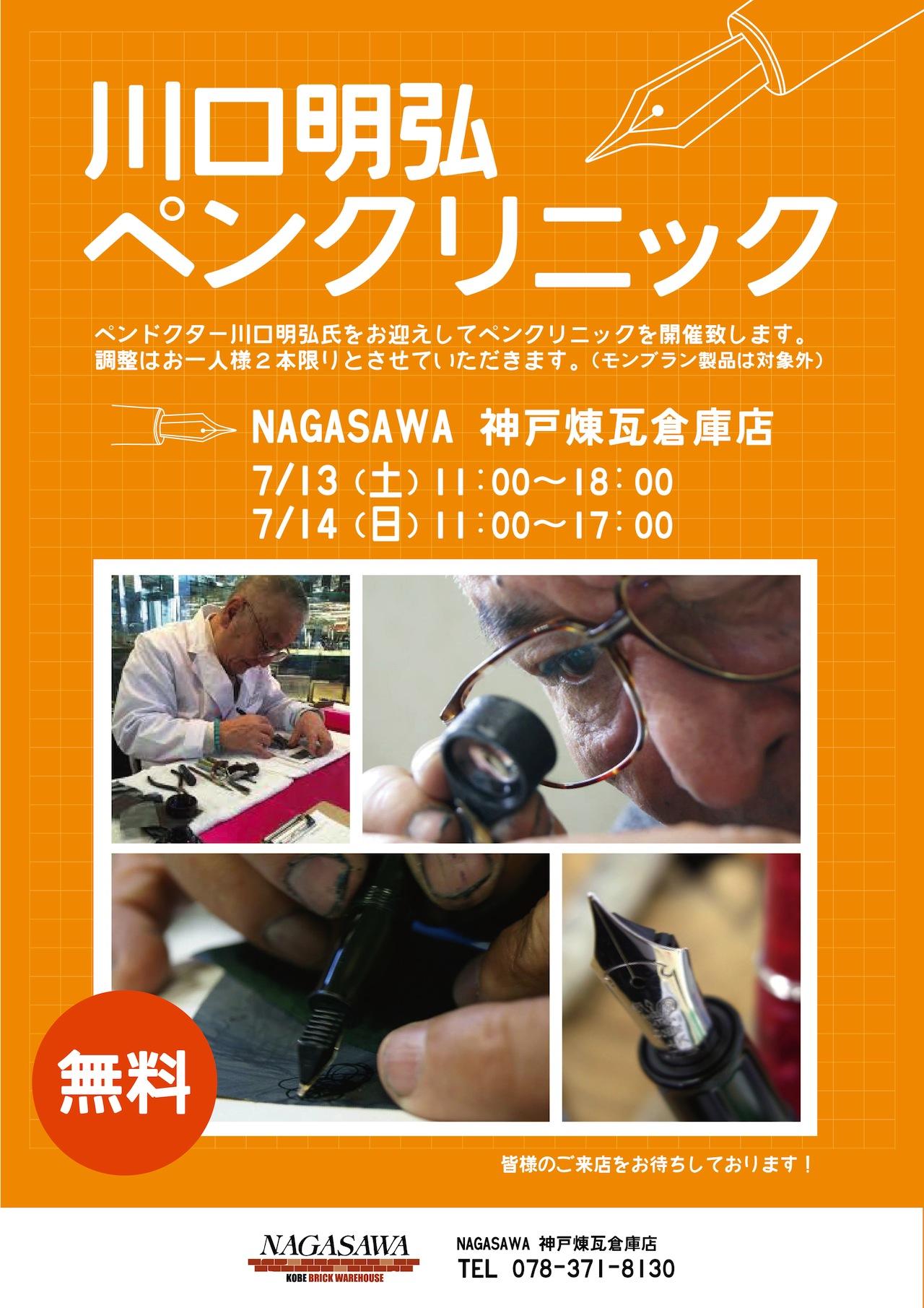 万年筆の無料調整いたします。ペンドクター川口明弘氏によるペンクリニック|NAGASAWA 神戸煉瓦倉庫店