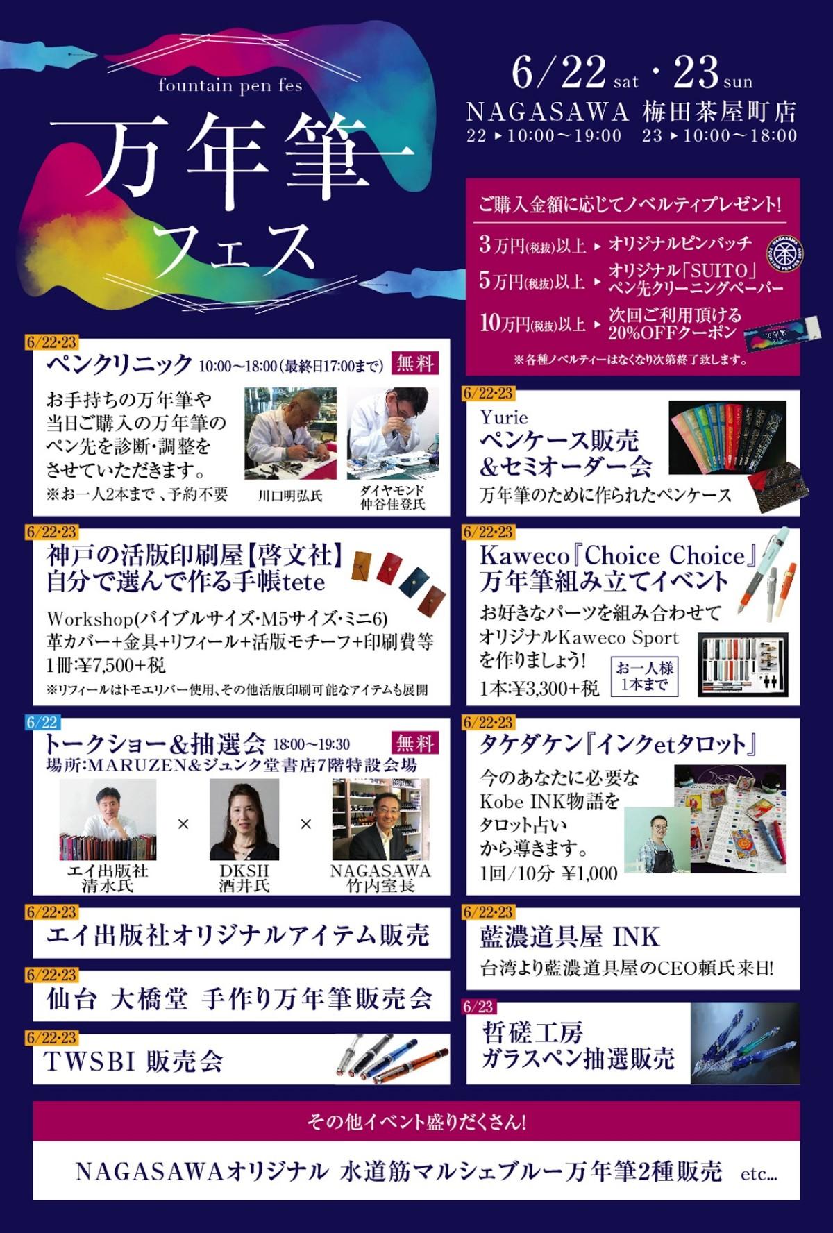 【梅田茶屋町店】ペンクリニックなど盛りだくさんの梅田万年筆フェス2019