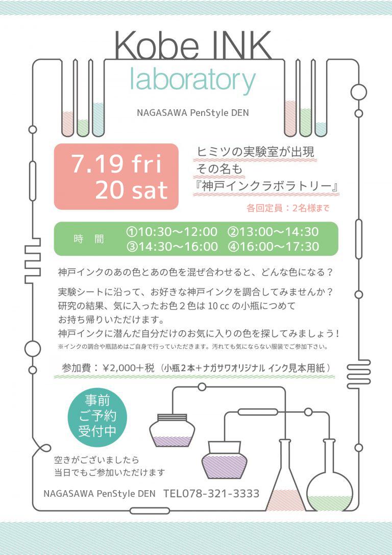 KobeINK laboratory 秘密のインク実験室