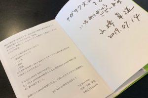 万年筆愛好家必見☆ y.y. Day 10周年おめでとう!