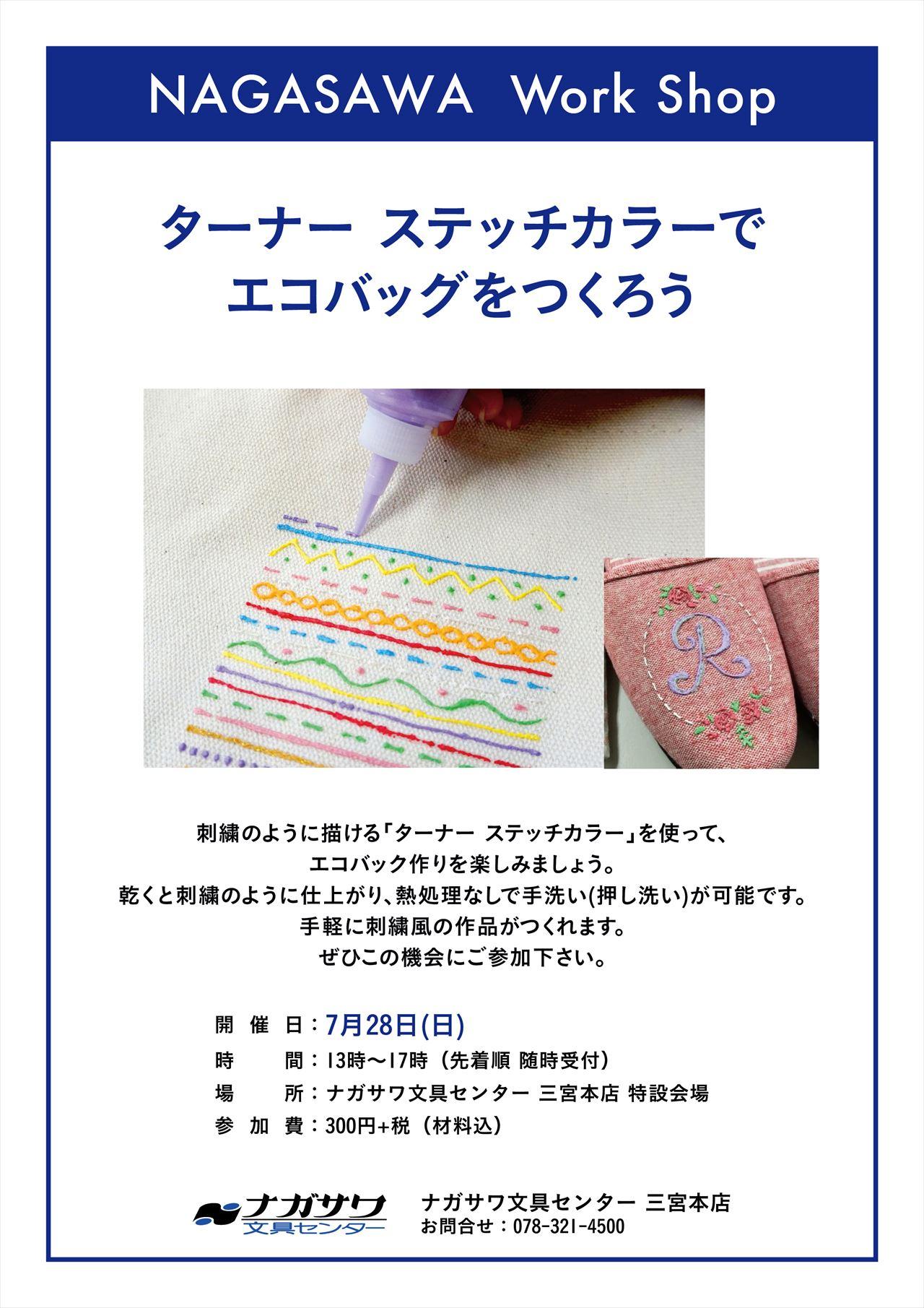 【本店】刺繍のように描ける ターナー『ステッチカラー』をつかってエコバッグを作ろう!