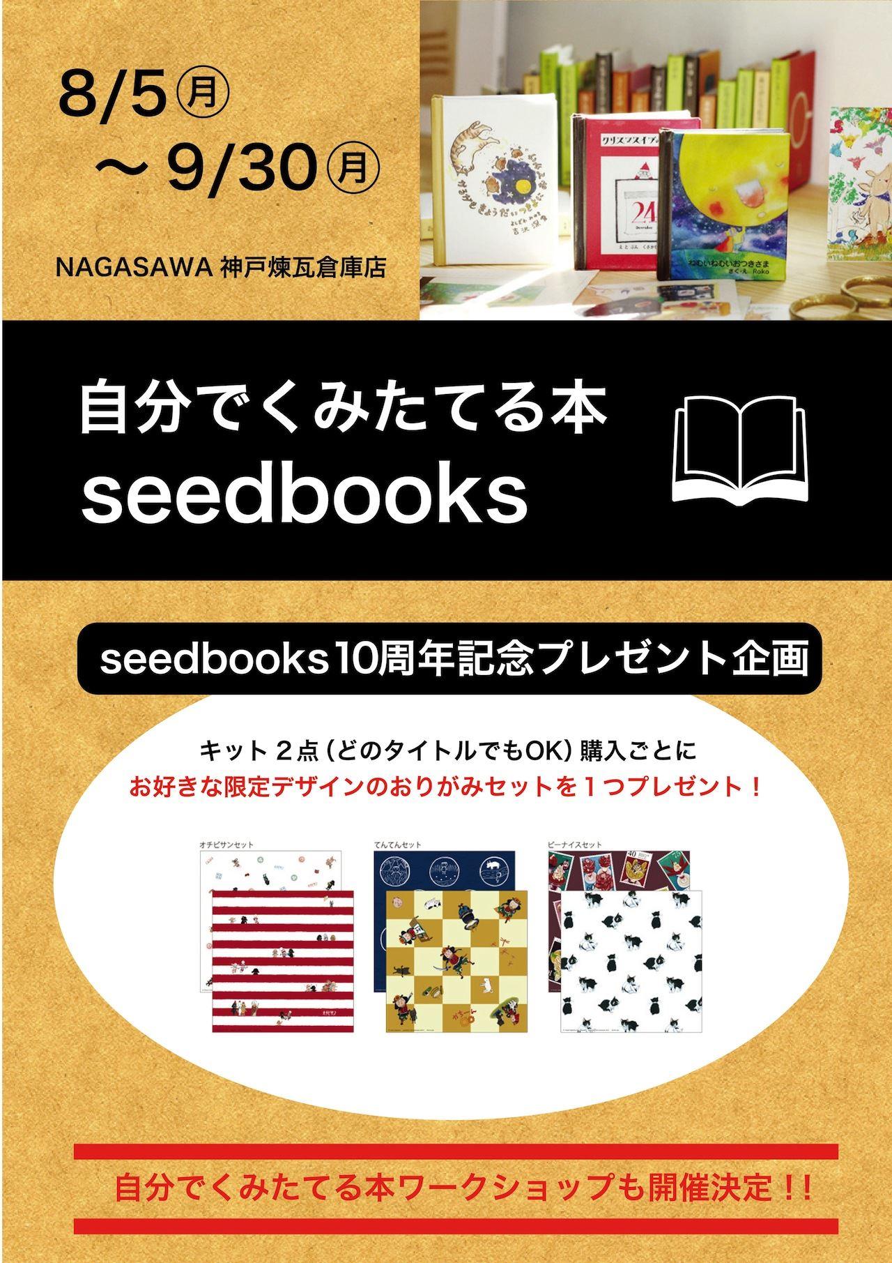 【神戸煉瓦倉庫店】自分でくみたてる本 『seedbooks』夏休みの思い出に・記念にいかがでしょうか?