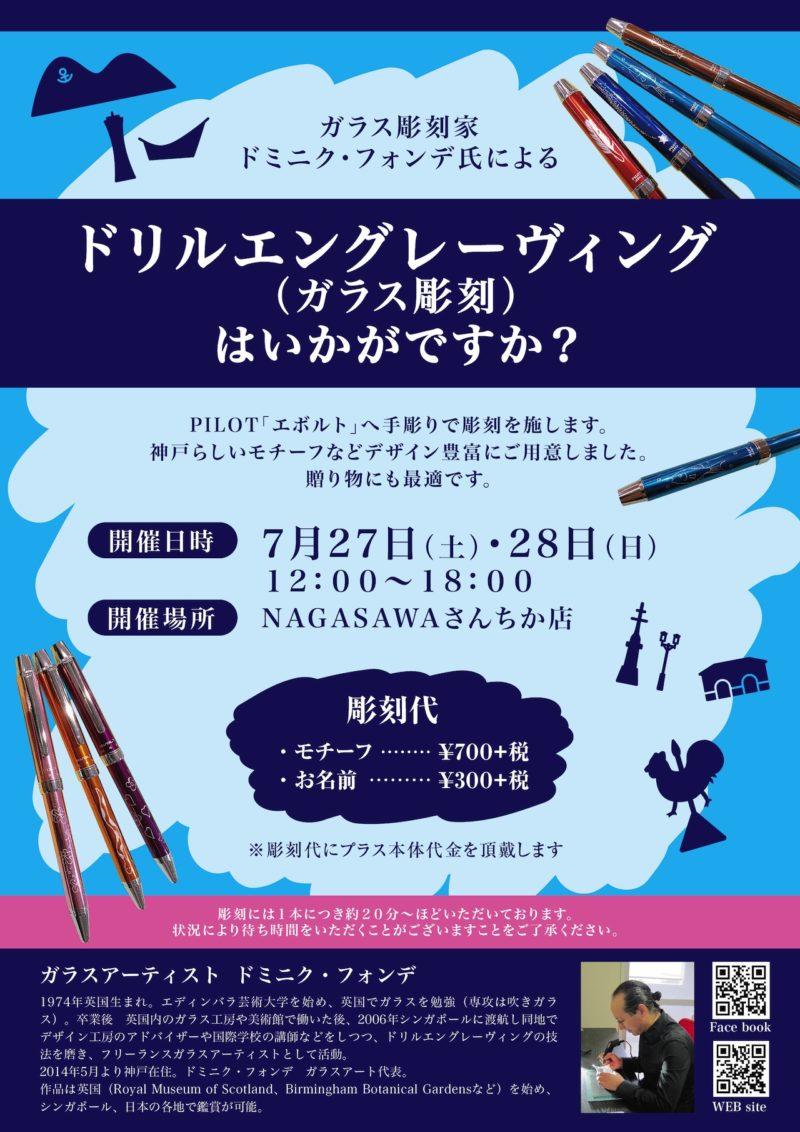 【さんちか店】筆記具にデザイン豊富なモチーフやお名前を彫刻しませんか?