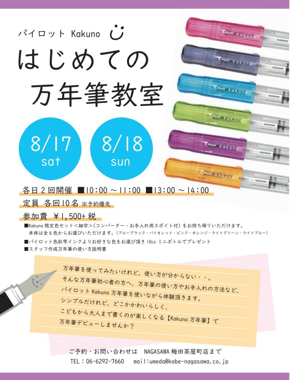 【梅田茶屋町店】万年筆の使い方を習おう!万年筆の持ち方や書き方を練習する『はじめての万年筆教室』開催!