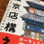東京店構え 作品集