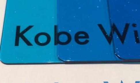 KOBEの風色を研究中