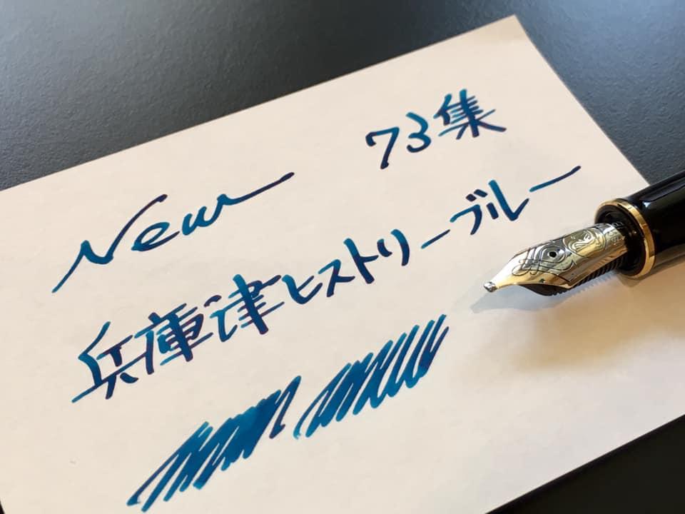 Kobe INK物語 新色73集 完成